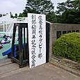 佐倉市岩名陸上競技場