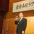 岡本OB会長
