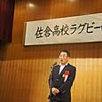 夏目千葉県ラグビー協会会長