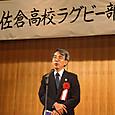田辺佐倉高校会長