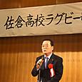 鈴木鹿山会会長