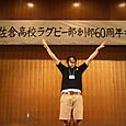 米川OB エール